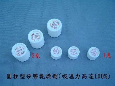 【干燥剂工厂】3克圆柱型矽胶水玻璃干燥剂、吸湿力高达100%、最佳除湿剂产品