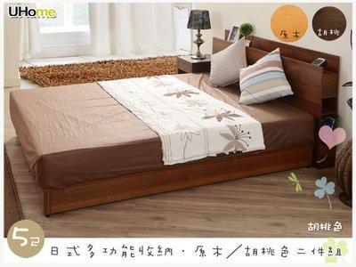 房間組【UHO】日式收納多功能5尺雙人二件 床組 (床頭+床底) 免運費 2月促