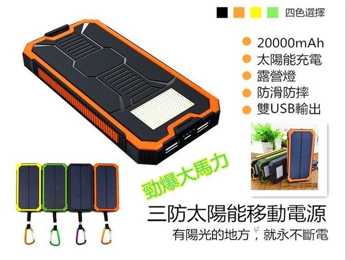 現貨大馬力 超薄20000mah行動電源 大容量蘋果安卓通用太陽能行動電源/電池 露營燈 交換禮物新年禮物 禮物 尾牙