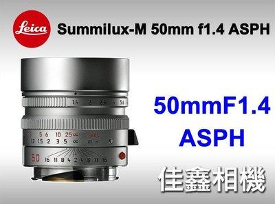 @佳鑫相機@(全新品)LEICA M Summilux-M 50mm f1.4 ASPH 銀色 平行輸入 現貨