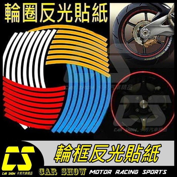 卡秀汽機車   T0077  輪圈輪框貼紙鋁圈反光貼紙18吋 10.12.14.15.1