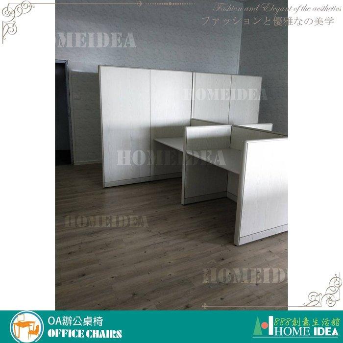 『888創意生活館』176-001-281屏風隔間高隔間活動櫃規劃$1元(23OA辦公桌辦公椅書桌l型會議桌)屏東家具