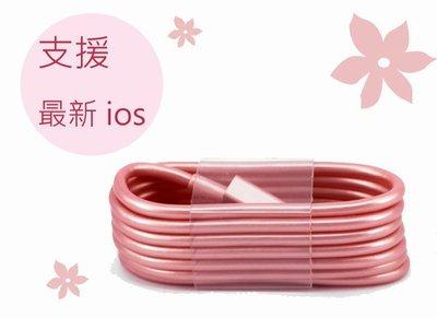支援最新 ios  玫瑰金 原廠 平輸 傳輸線 iphone 5S 6S plus mini 2 5 air 8pin