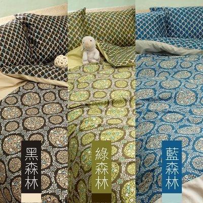 《40支紗》雙人特大床包/兩用被套/枕套/4件式【共3色】森林系列 100%精梳棉-麗塔寢飾-