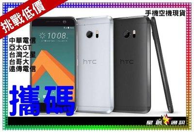 ☆星創通訊☆ 宏達電 HTC M10 ...