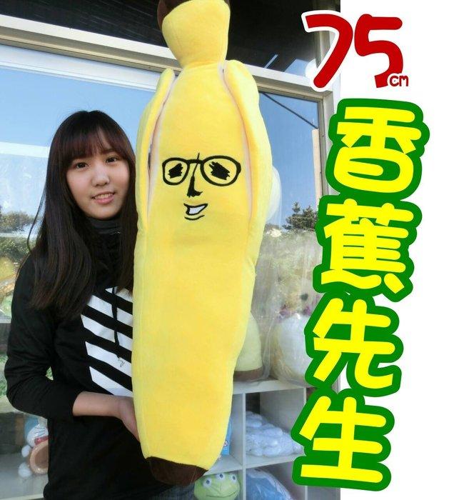宅配免運【 林口泡泡的店 】正版 75cm 剝皮 香蕉人 香蕉先生 玩偶 娃娃 抱枕 禮物 人氣商品