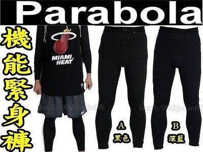 (高手体育)台湾制造 PARABOLA 紧身长束裤 内搭路跑裤 NIKE PRO同版型 另卖 斯伯丁 molten 篮球