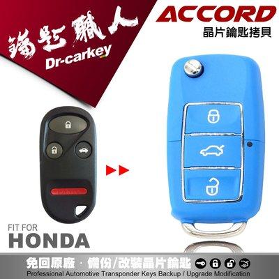 【汽車鑰匙職人】HONDA ACCORD K9 2000.CC 本田 雅哥汽車 遙控器摺疊鑰匙 遺失拷貝