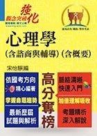 【鼎文公職國考購書館㊣】司法特考-心理學(含諮商與輔導)(含概要) -T5A44
