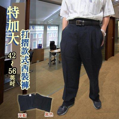 特加大尺碼前打摺西裝褲 正式場合西裝長褲 打褶西裝褲(321-7007)深藍色 黑色 腰圍42 ~ 56英吋 sun-e