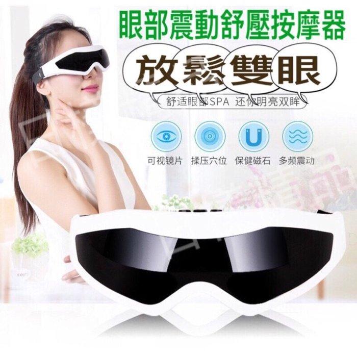 《日樣》眼睛按摩器 眼睛按摩儀 眼部震動舒壓按摩器電動磁性眼部按摩器 新款818護眼儀保護視力 護眼儀 視力保證 按摩