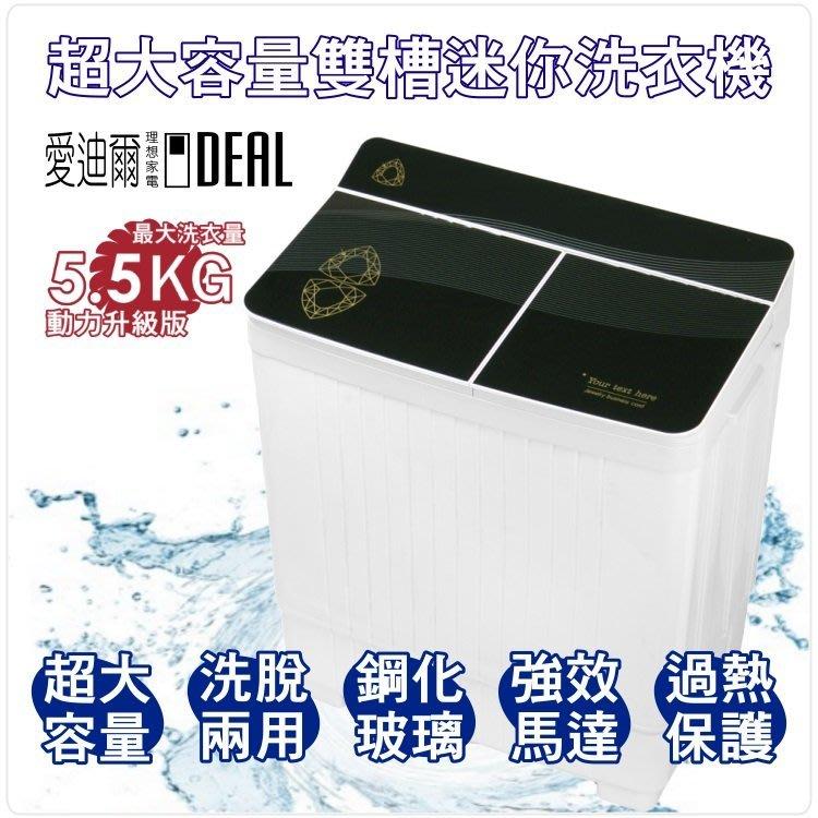 【IDEAL 愛迪爾】5.5kg 超大容量 鋼化玻璃 洗脫兩用 迷你雙槽洗衣機(E0740B Plus 大黑鑽)