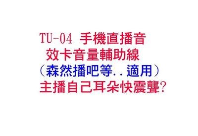 TU-04 手機直播音效卡音量輔助線(森然播吧等適用)主播自己耳朵快震聾?
