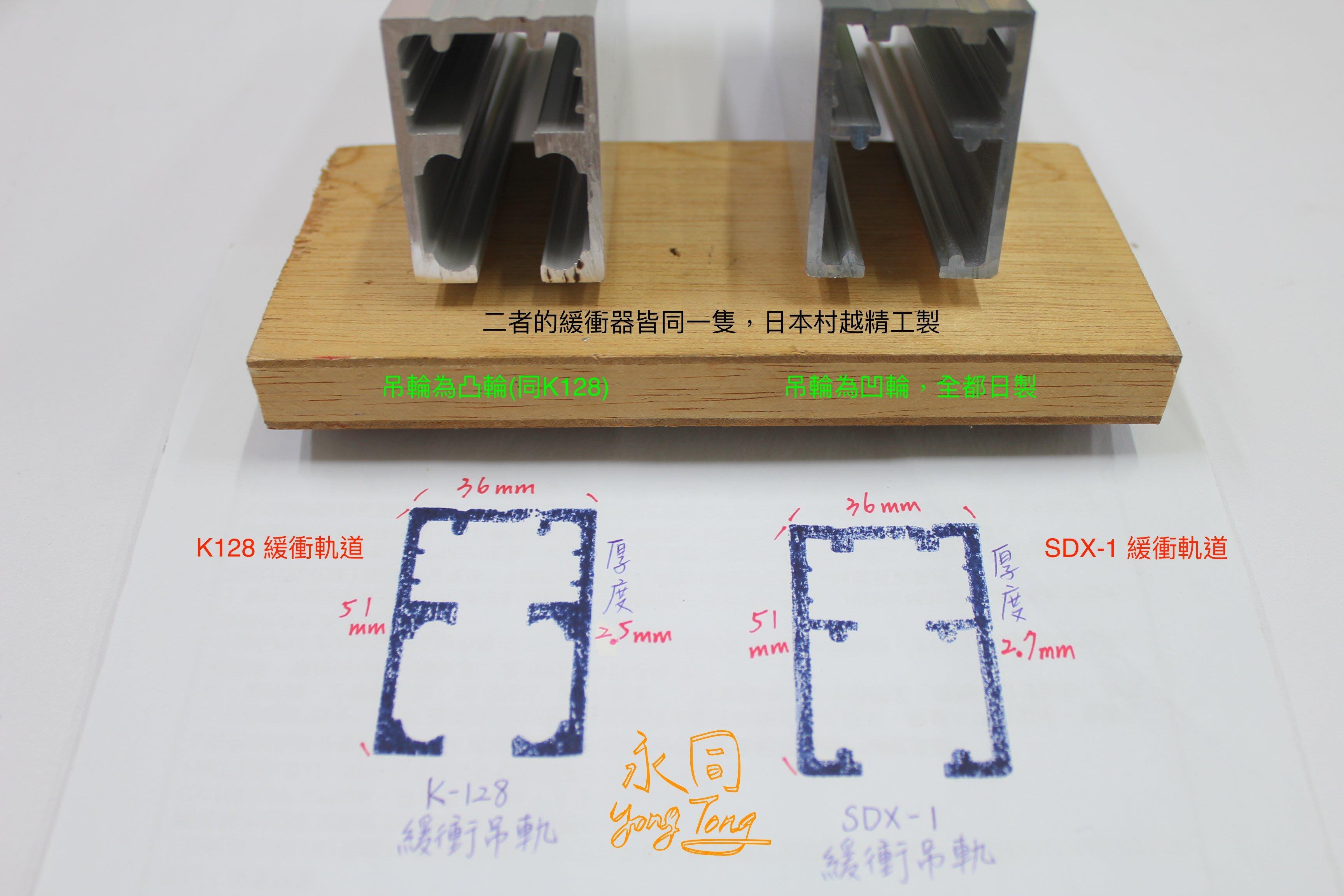 『永同五金』村越精工 SDX-1 緩衝 推拉門 軌道 日式門 吊輪 吊軌 吊門 拉門緩衝
