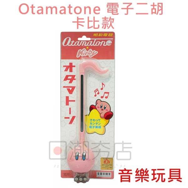 [日潮夯店] 日本正版進口明和電機音樂蝌蚪Otamatone 電子二胡 卡比之星款