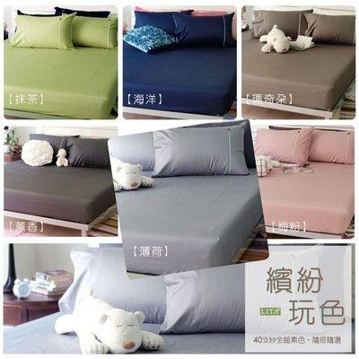 《40支紗》雙人加大床包/枕套/3件式 【共12色】繽紛玩色100%精梳棉-麗塔寢飾-