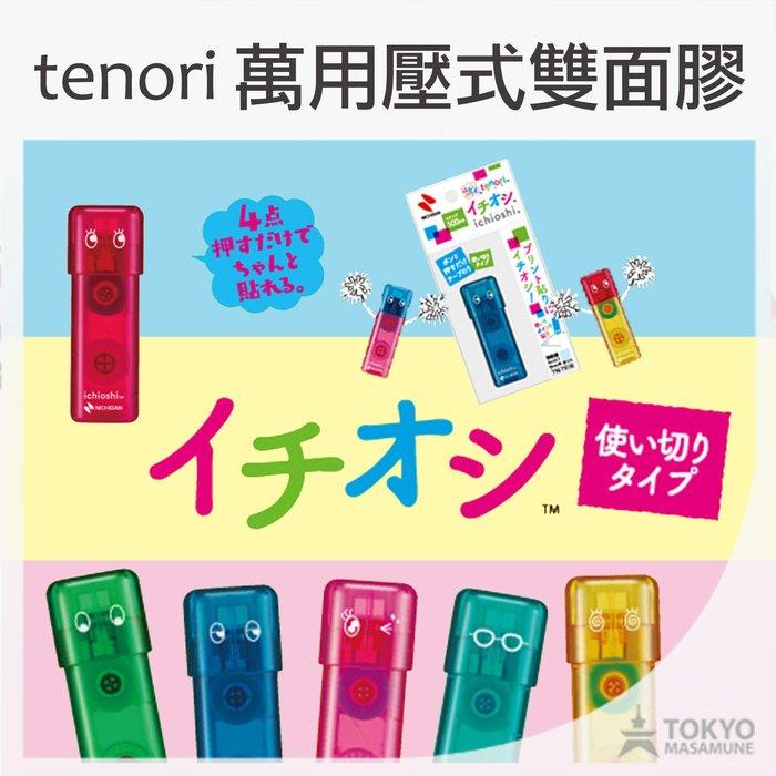【東京正宗】 日本 tenori 萬用 印章式 壓式 雙面膠 全6色