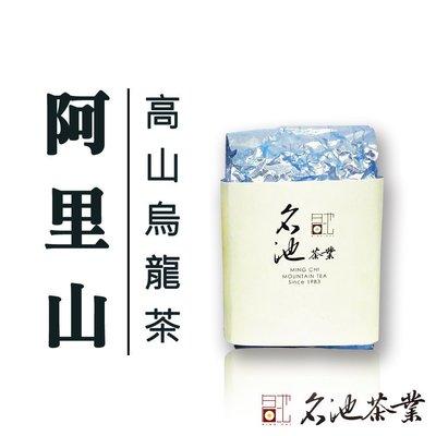 【名池茶業】手採一心二葉阿里山高山烏龍茶 原產地限量優惠小資女大推薦茶品 (150g*4包 )