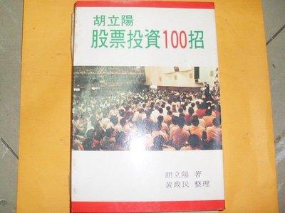 憶難忘書室☆民國76年財經出版社出版胡立陽著---股票投資100招共1本