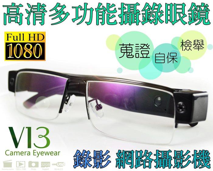 V13 眼鏡針孔攝影錄影機 1080P 插卡錄影筆 1920*1080 錄影眼鏡 可換近視鏡片 機車行車紀錄器~
