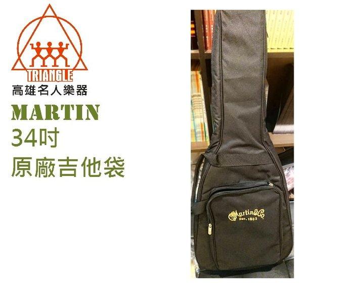 【名人樂器】Martin 原廠 34吋 吉他袋 民謠吉他袋 小吉他袋