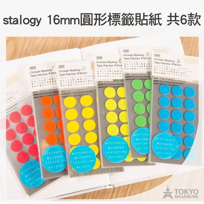 【東京正宗】日本 stalogy 文具 16mm 圓形 標籤 貼紙 紅色、橙色、黃色、綠色、藍色 共5色