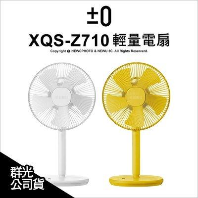 【薪創新生北科】含稅含運 正負零±0 Z710 節能電風扇 12吋 遙控器 XQS-Z710 白/黃 公司貨 立扇 定時