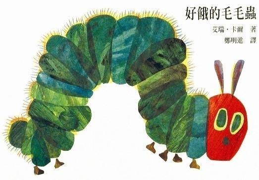 【大衛信誼專區】上誼 艾瑞 卡爾 好餓的毛毛蟲 (適合0~3歲)促銷 196
