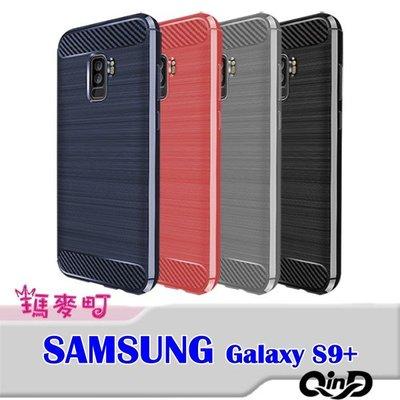 ☆瑪麥町☆ QinD SAMSUNG Galaxy S9+ 拉絲矽膠套 TPU保護殼 全包邊 防摔 軟殼 手機