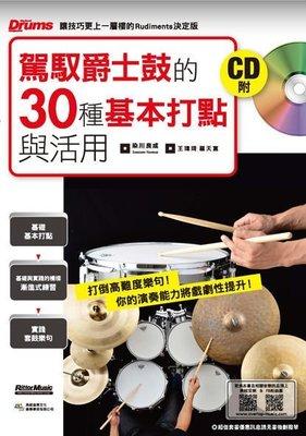 ☆ 唐尼樂器︵☆駕馭爵士鼓的30種基本打點與活用(入門自學爵士鼓教材用書)(附 CD)