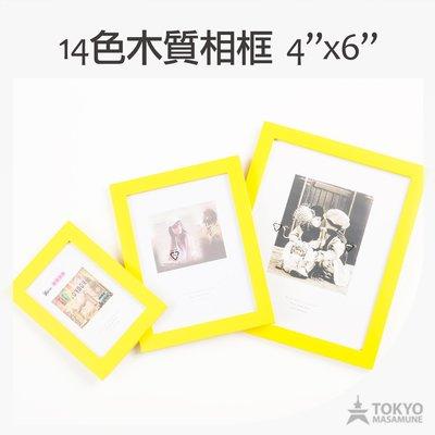 【東京正宗】 單色系列 木質 相框 木框 全14色 現貨12色 6吋 可放置 4x6 相片 (小) 單售