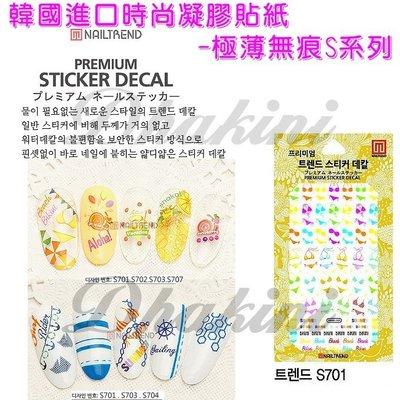 ❤破盤價❤韓國正版美甲貼紙※韓國進口時尚凝膠貼紙S701※~有70款,厚度和水貼一樣薄,幾乎感覺不到貼紙的厚度喔