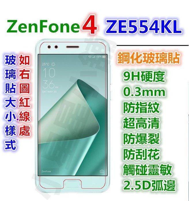 看內容-華碩 ZenFone4 ZE554KL Selfie Pro ZD552KL ZS551KL 鋼化玻璃貼 玻璃膜