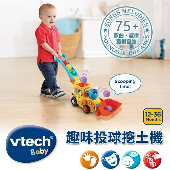 Vtech-趣味投球挖土機(506003)