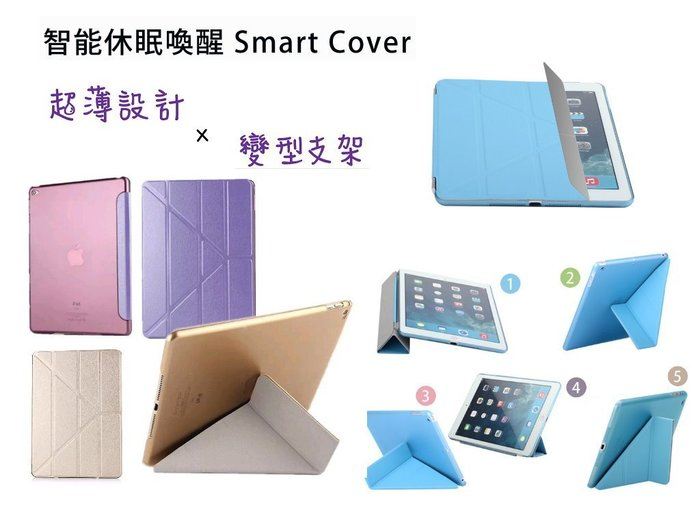 Smart 變形金剛 休眠喚醒 多模式支架 New 新 iPad Air Mini Pro 2 3 4 保護套 支架皮套