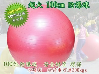 100cm 加大版本+加厚+加重~教育训练球 潜能开发用球 团体游戏用球. anti-burst gym ball.