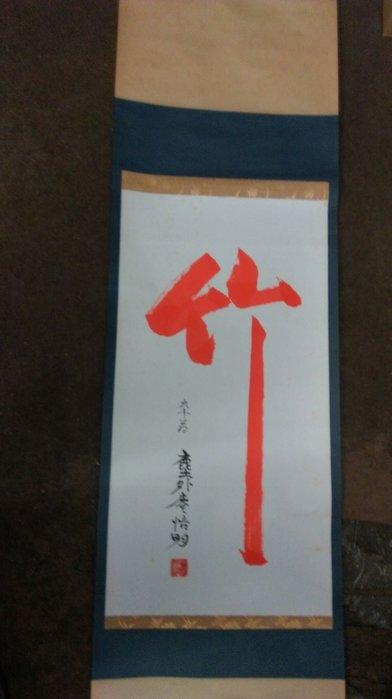 大草原典藏,日本百年古紅竹