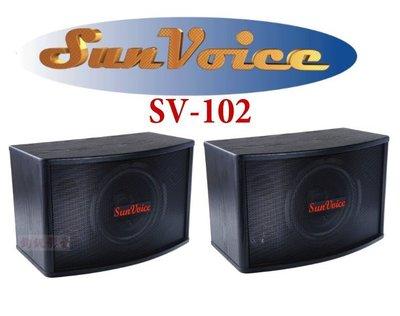 鈞釩音響~Sun Voice SV-1...