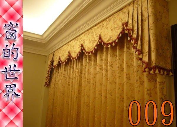 【窗的世界】20年專業製作達人,造型直立窗簾#009訂做服務