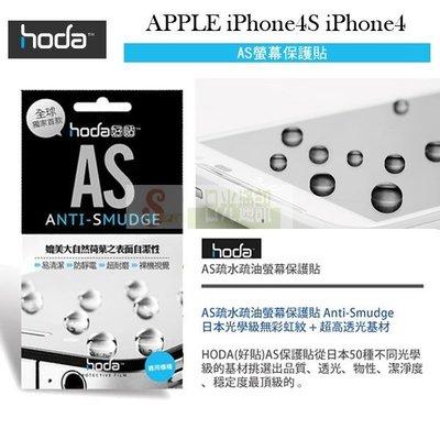 s日光通訊@HODA-AS Apple iPhone4S iPhone4 抗刮保護貼/保護膜/螢幕膜/螢幕貼/疏水疏油