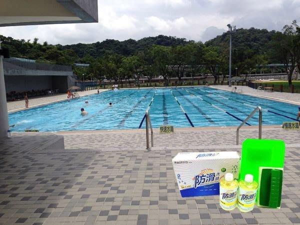 地板防滑劑《防滑大師》游泳池池畔走道磁磚地面防滑劑組(止滑劑)
