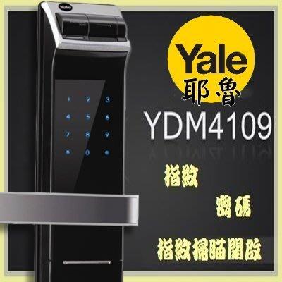 耶魯 Yale YDM 4109 指紋鎖 3109 WF20 密碼鎖 6800 感應錀匙 電子鎖 400 三星 718
