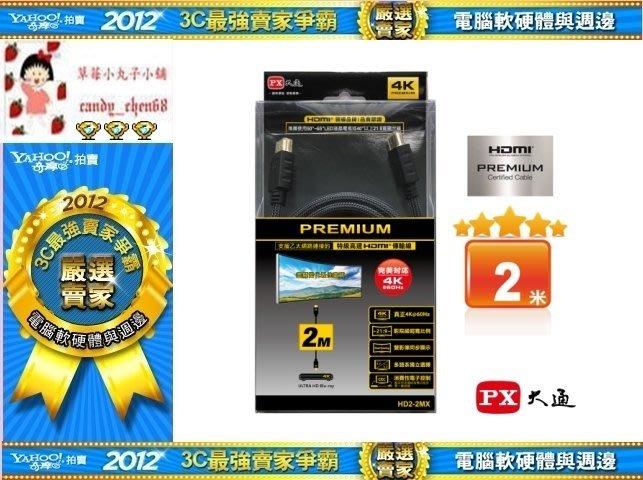 【35年連鎖老店】PX 大通 HD2-2MX 4K60Hz超高畫質HDMI 2.0編織影音傳輸線 2米有發票