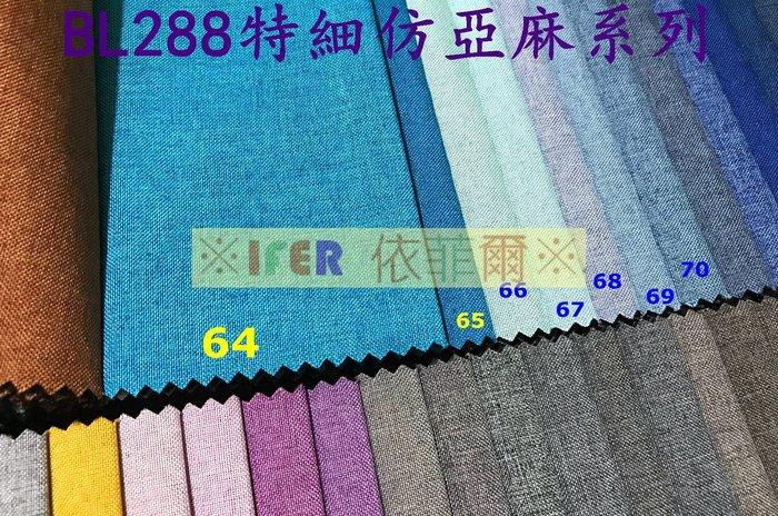 ~IFER 依菲爾~ ~布~~特細仿亞麻BL288系列~~ 80色~~訂製沙發套、沙發床套