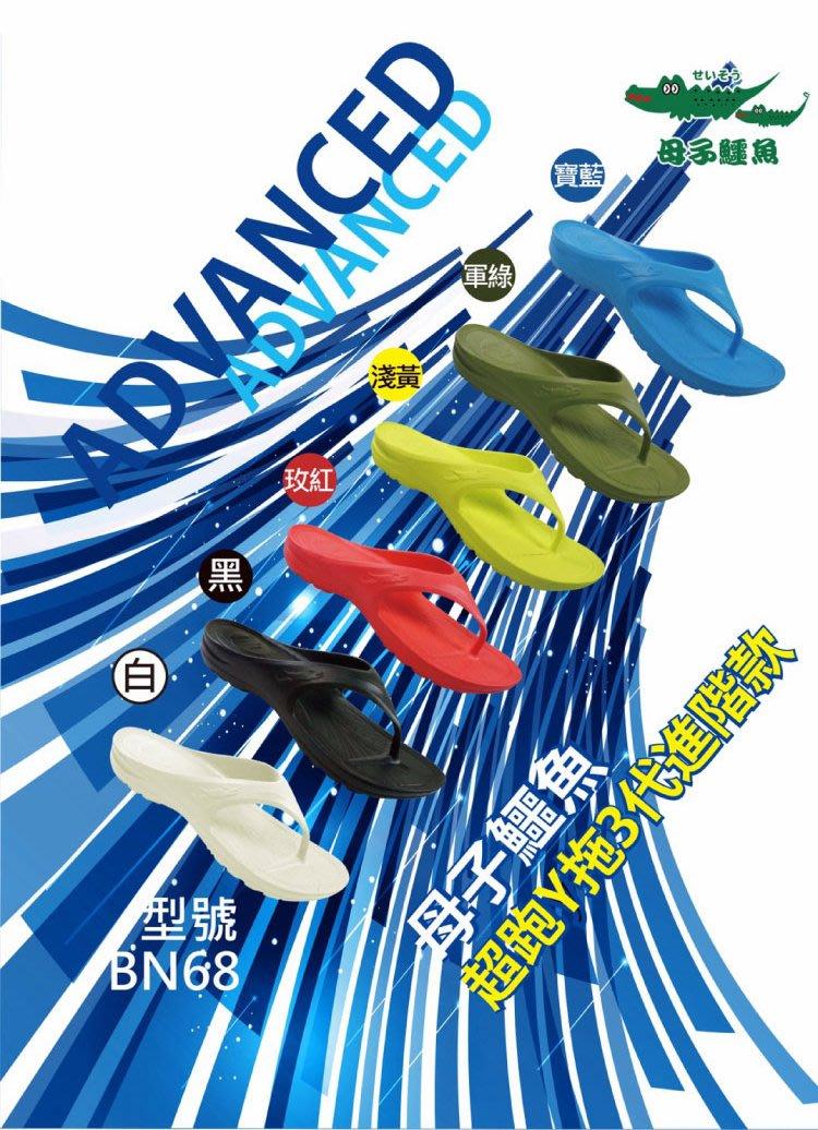 日本母子鱷魚 第三代 氣墊拖鞋 夾腳拖鞋 ㄚ拖 阿拖 慢跑拖 馬拉松拖 拖鞋 多色可選《BN68-黃》