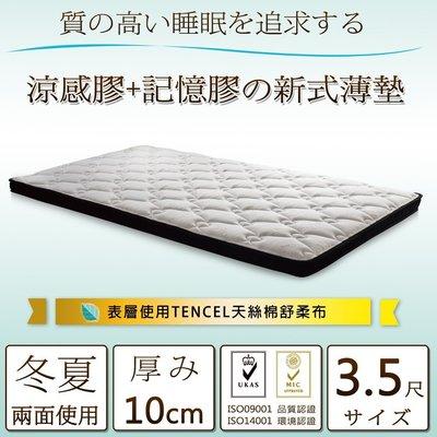 床墊【UHO】Kailisi卡莉絲名床-複合式3.5尺單人雙線涼感記憶薄墊 免運費
