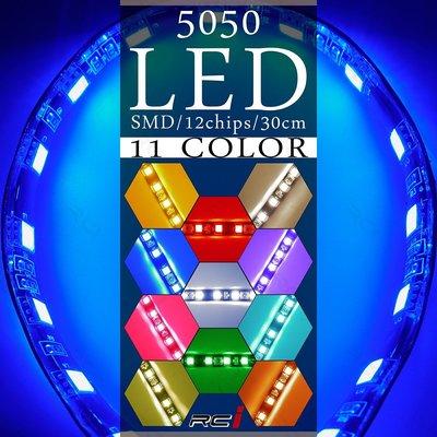 RC LED專賣店 30公分 可黏貼式...