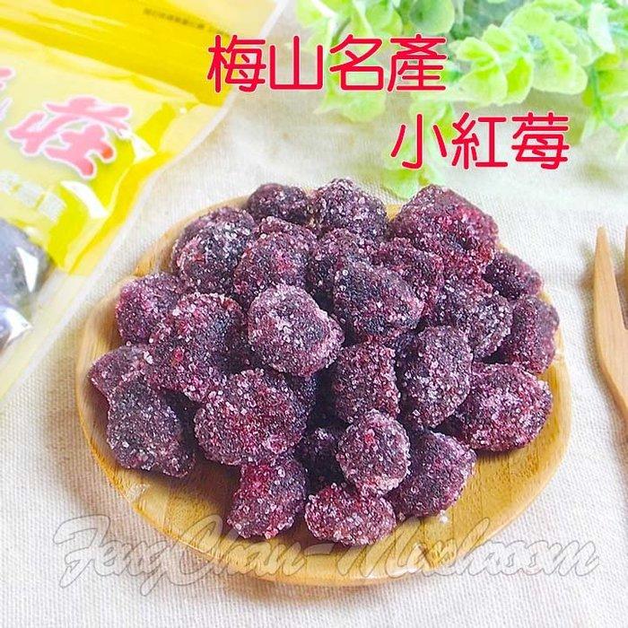 ~小紅莓(300公克裝)~ 休閒零嘴,嘉義梅山名產,梅花莊出品,酸酸甜甜,開胃好滋味。【豐產香菇行】