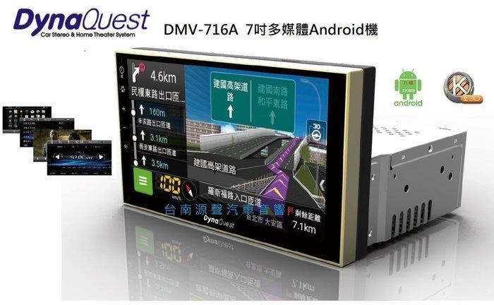 Dynaquest DVM-716A 8核Android安卓多媒體音質通用型主機(竹計貿易ALPINE公司代理)