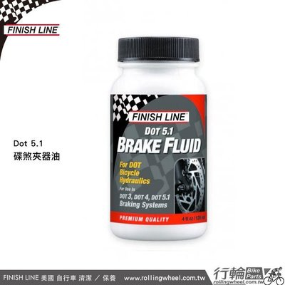 【行輪】 合成DOT 5.1碟煞夾器油 FINISH LINE Brake Fluid